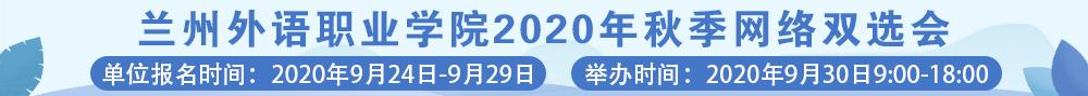 2020年秋季网络双选会