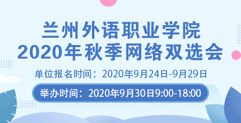 A02.2020秋季网络双选会